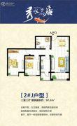 秀水名居2室2厅1卫92平方米户型图