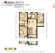 西安富力白鹭湾3室2厅1卫103平方米户型图