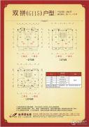 湘潭碧桂园171--173平方米户型图