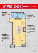 润兴公馆1室0厅0卫77平方米户型图