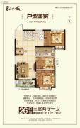 太原恒大山水城3室2厅1卫102平方米户型图