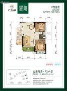 广大城2室2厅1卫83平方米户型图