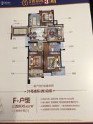 桃园・青草湾3室2厅2卫0平方米户型图