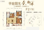 明康华庭阳光3室2厅2卫128平方米户型图