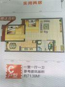 领域佳境1室1厅1卫0平方米户型图