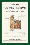 国润・美兰湖4室2厅2卫136平方米户型图