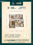 广银翡翠城3室2厅2卫110平方米户型图