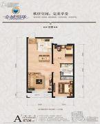 金域明珠2室2厅1卫87--88平方米户型图