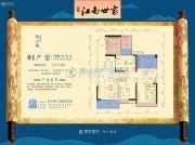 江南世家二区4室2厅2卫122平方米户型图