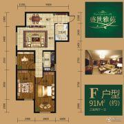盛世雅苑3室2厅1卫91平方米户型图