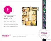 阳光城花语海3室2厅1卫71平方米户型图