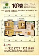 华柳佳苑3室2厅1卫91平方米户型图