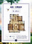 金昌启亚・白鹭金岸3室2厅1卫102平方米户型图