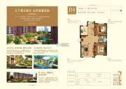 大悦城2室2厅1卫97平方米户型图