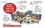 颐和盛世3室2厅1卫133平方米户型图