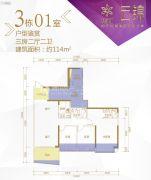 华都汇.铂金广场3室2厅2卫114平方米户型图