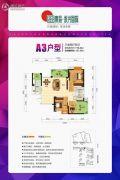 东辰・永兴国际3室2厅2卫0平方米户型图