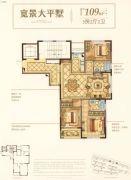 华鸿・万府3室2厅2卫109平方米户型图