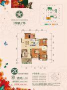 信昌・棠棣之华3室2厅2卫107平方米户型图