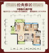 御景龙湾3室2厅2卫107平方米户型图