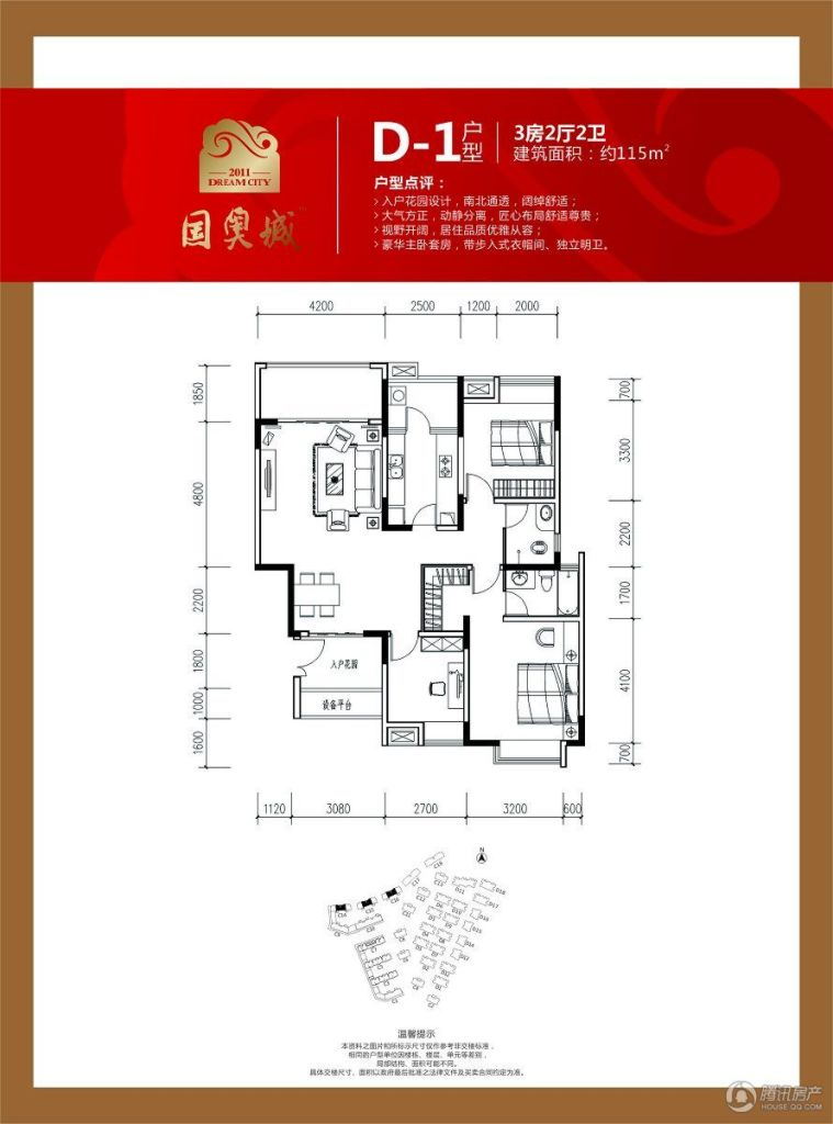 > 桂林国奥城户型图