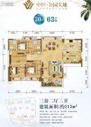 中恒公园大地3室2厅2卫113平方米户型图