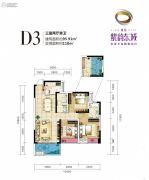 博邦・紫韵东城3室2厅1卫95平方米户型图