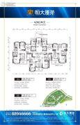 恒大雅苑3室2厅2卫121--127平方米户型图