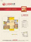 汇园国际2期天荟6室2厅4卫0平方米户型图