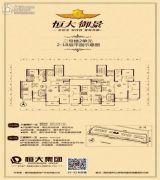 恒大名都3室2厅1卫128平方米户型图