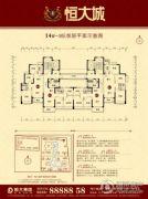 恒大城3室2厅1卫90--99平方米户型图