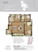 万科花溪大都会4室2厅2卫125平方米户型图