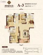 宏润花园3室2厅2卫126平方米户型图