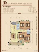 舜皇城4室2厅2卫154平方米户型图