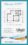 幸福花园1室1厅1卫71平方米户型图