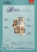 碧桂园珑尚花园2室2厅1卫103平方米户型图