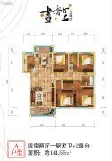 雪域金沙4室2厅2卫141平方米户型图