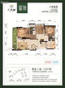 广大城3室2厅2卫125平方米户型图