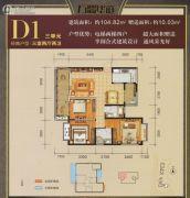 万瑞华庭3室2厅2卫104平方米户型图