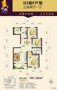 垠地中山城3室2厅1卫105--110平方米户型图