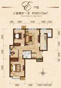 富力城3室2厅1卫101平方米户型图