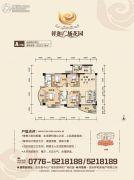 祥和广场花园4室2厅2卫139平方米户型图