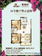 恒大城2室2厅1卫75平方米户型图