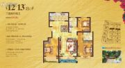 金色家园3室2厅2卫134平方米户型图