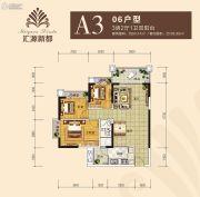 汇源新都3室2厅1卫84平方米户型图