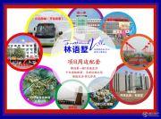 林语城配套图