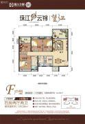 珠江・云锦4室2厅2卫126平方米户型图