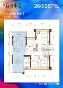 恒基五洲家园4室2厅2卫92平方米户型图