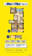 宋都东郡国际3室2厅2卫90平方米户型图