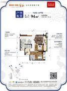 碧桂园润杨溪谷2室2厅2卫94平方米户型图